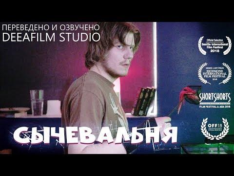 Короткометражка «Сычевальня» | Озвучка DeeaFilm