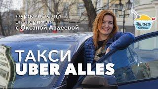 Таксі Uber alles (з субтитрами російською та естонською мовами)