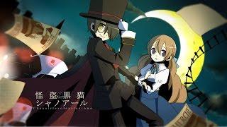 【MV】怪盗黒猫シャノアール / GUMI