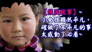 【感動人心催淚故事】~小女孩對毫無血緣的家,確做了一番轟轟烈烈的真情~太感動了必看~ thumbnail