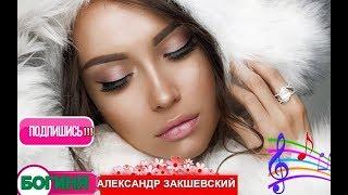 #Красивая песня  #Богиня# Александр Закшевский.