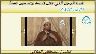 قصة الرجل الذي قتل تسعة وتسعين نفسا -الجزء الاول-- مقطع الشلحة- الشيخ مصطفى الهلالي