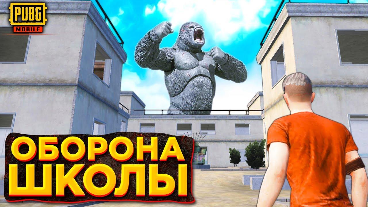 ОБОРОНА ОГРОМНОЙ ШКОЛЫ! - PUBG MOBILE