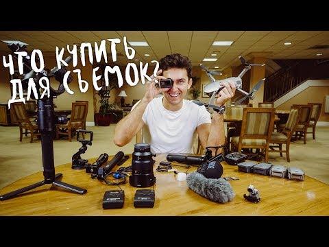 Видеоблогеры: оборудование для съемки видео