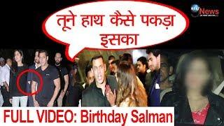 VIDEO: सलमान खान का फूटा गुस्सा, Birthday Celebration में ऐश्वर्या संग पहुंची कैटरीना कैफ..