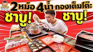 EP93 ปี1 ...2 หม้อ 4 น้ำ กองเต็มโต๊ะ ชาบู!..ชาบู! | PEACH EAT LAEK