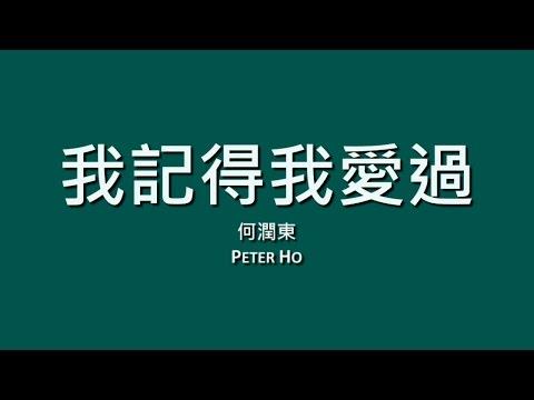 何潤東 Peter Ho / 我記得我愛過【歌詞】