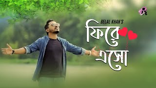 Fire Eso Belal Khan Mp3 Song Download