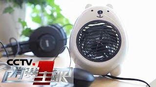 《消费主张》 20191209 取暖神器大测评:送温暖还是送危险?(上)| CCTV财经