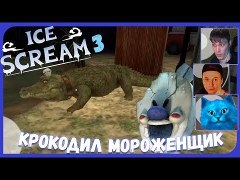 Реакции Летсплейщиков на Крокодила из Ice Scream 3