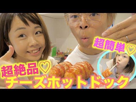 【あやなん`sキッチン♡】英語禁止でチーズホットドック作りしたら楽しすぎたw