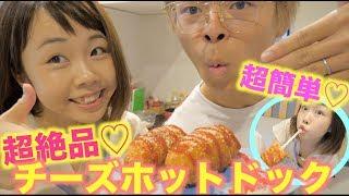 【あやなん`sキッチン♡】英語禁止でチーズホットドック作りしたら楽しすぎたw thumbnail