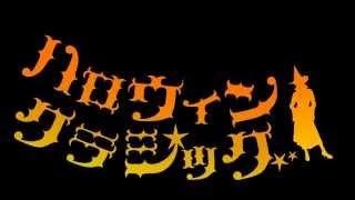 ハロウィン★クラシック ~仮面舞踏会(コスプレパーティー)へようこそ~ PV