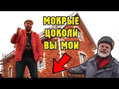 ОДНОЭТАЖНАЯ РОССИЯ  | ПЕТРУША БЫЛ ПРАВ | МОКРЫЕ ЦОКОЛИ КИСЕЛЕВА
