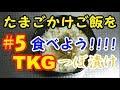 【つぼ漬け】たまごかけご飯を食べよう【TKG】