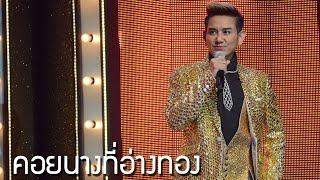 คอยนางที่อ่างทอง - ไชยา มิตรชัย l Hidden Singer Thailand เสียงลับจับไมค์