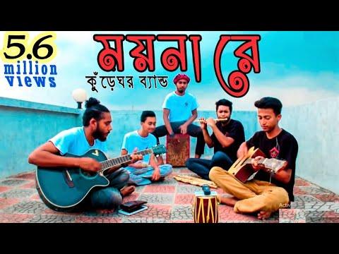 Moyna re | ময়না || kureghor(কুঁড়েঘর) Orginal Track 10 ||| Eid special 2017 |