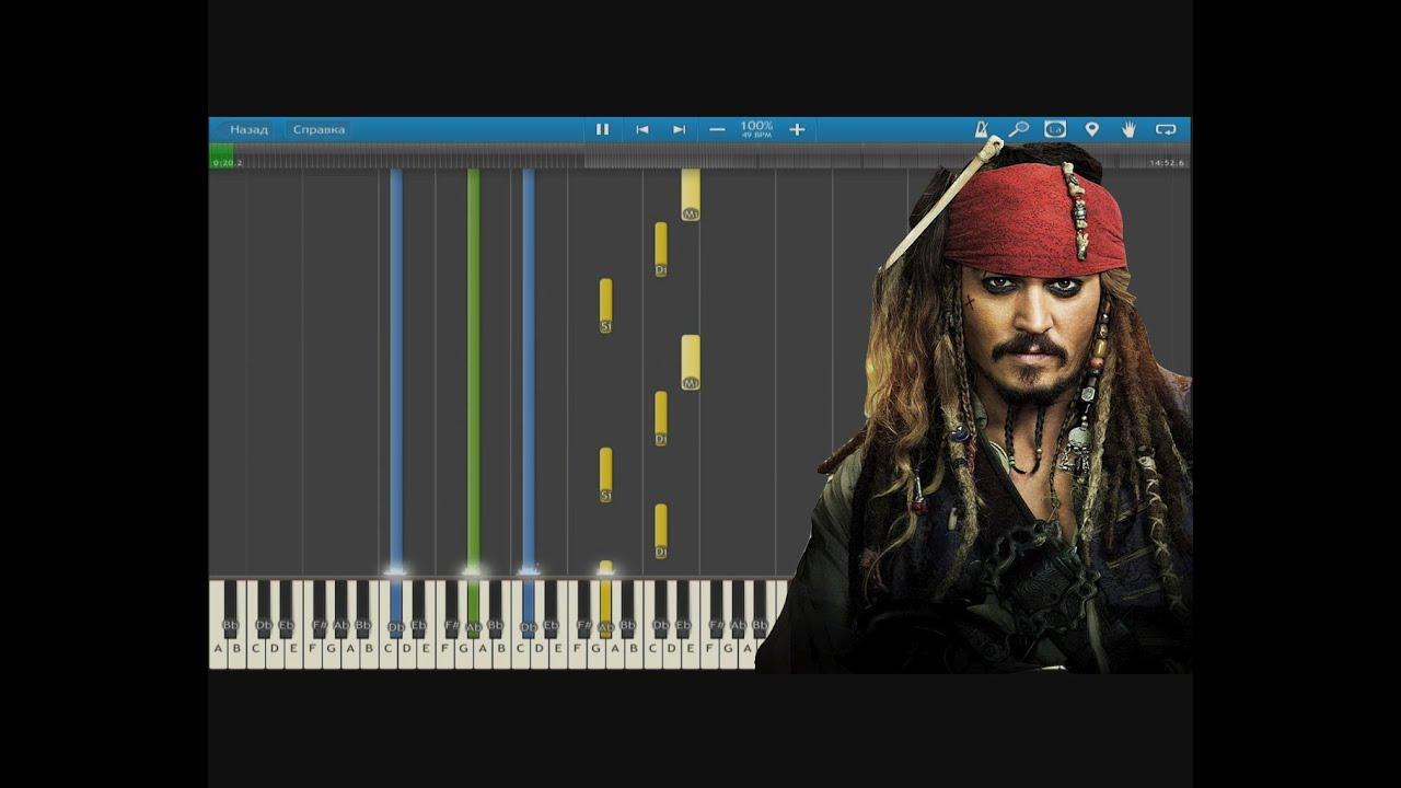Рингтон на телефон пираты карибского моря скачать
