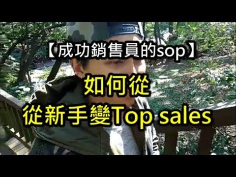 【如何成為Top Sales】講話沒重點嗎?10招教你從新手變成超強業務員
