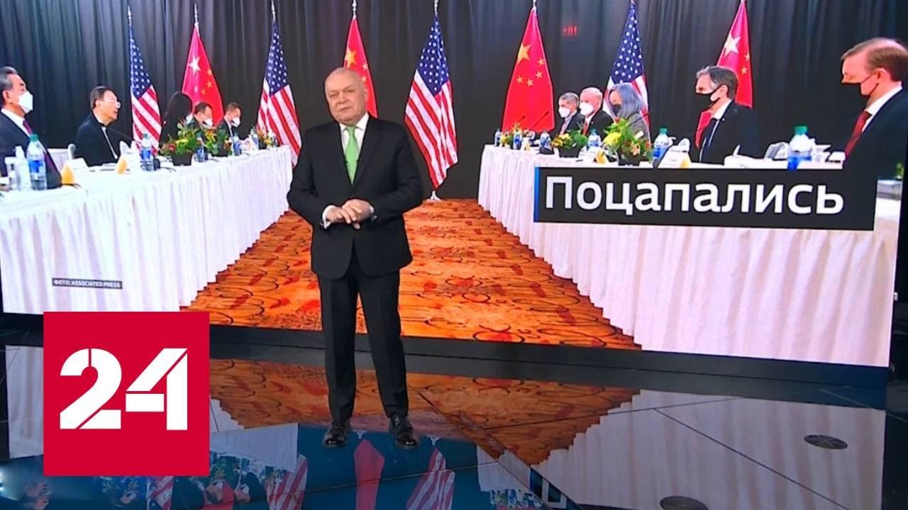 Американо-китайский скандал. Китай наступает на пятки. Главные события недели от 26.03.21