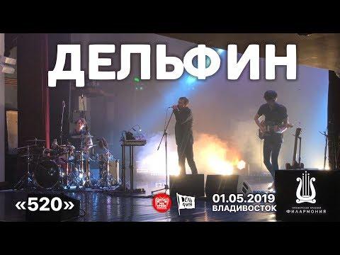 Дельфин - 520 (Live, Владивосток, 01.05.2019)