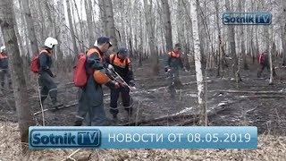 НОВОСТИ. ИНФОРМАЦИОННЫЙ ВЫПУСК 08.05.2019