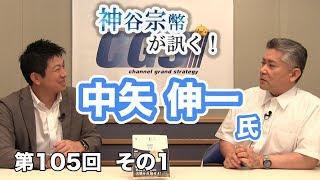 日本に降りた預言、日月神示【CGS 神谷宗幣 中矢伸一 第105-1回】