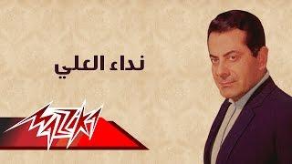 Nedaa Al Aleya - Farid Al-Atrash نداء العلي - فريد الأطرش