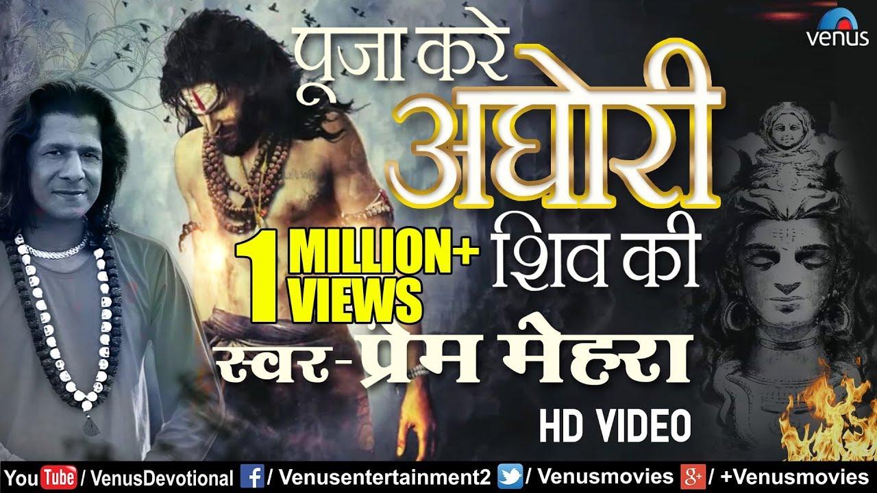 Download पूजा करे अघाेरी शिव की   Pooja Kare Aghori Shiv Ki   Prem Mehra   Latest Shivji Devotional Song 2018