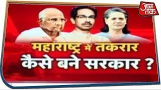 Maharashtra में तकरार, कैसे बने सरकार ? समझिए Rohit Sardana के साथ