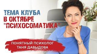 Психосоматика заболеваний Понятный психолог Таня Давыдова