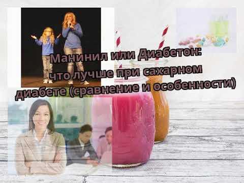 Манинил или Диабетон: что лучше при сахарном диабете (сравнение и особенности) | диабетон | манинил | диабет | сахар | крови | в