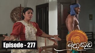 Muthu Kuda | Episode 277 27th February 2018 Thumbnail