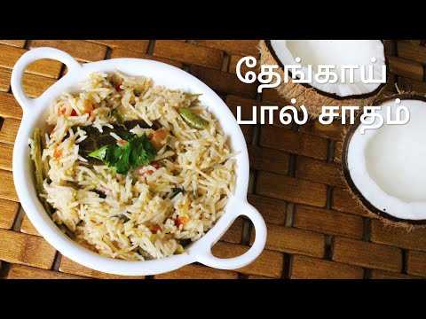 தேங்காய் பால் சாதம் - Coconut milk rice - Lunch box recipes - Rice recipes for lunch box
