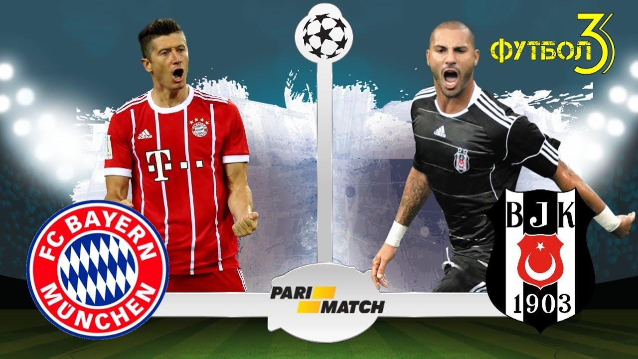 Бавария – Бешикташ. Прогноз матча Лиги чемпионов