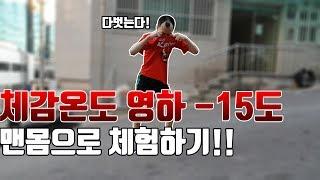 [남구] 체감온도 영하 -15도 맨몸으로 체험하기!!