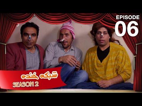 شبکه خنده - فصل دوم - قسمت ششم / Shabake Khanda - Season 2 - Ep.06
