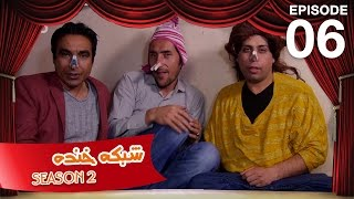 Shabake Khanda - Season 2 - Ep.06 / شبکه خنده - فصل دوم - قسمت ششم
