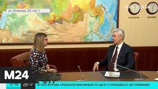 Собянин провел личную встречу с москвичами по вопросам благоустройства - Москва 24