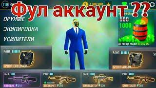 Обзор на аккаунт хищницы !! Crime Revolt