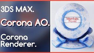 3ds MAX. Карта Corona AO. Corona Renderer.(, 2016-07-23T18:13:42.000Z)