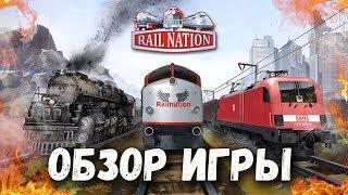 Rail Nation. Видео обзор игры!