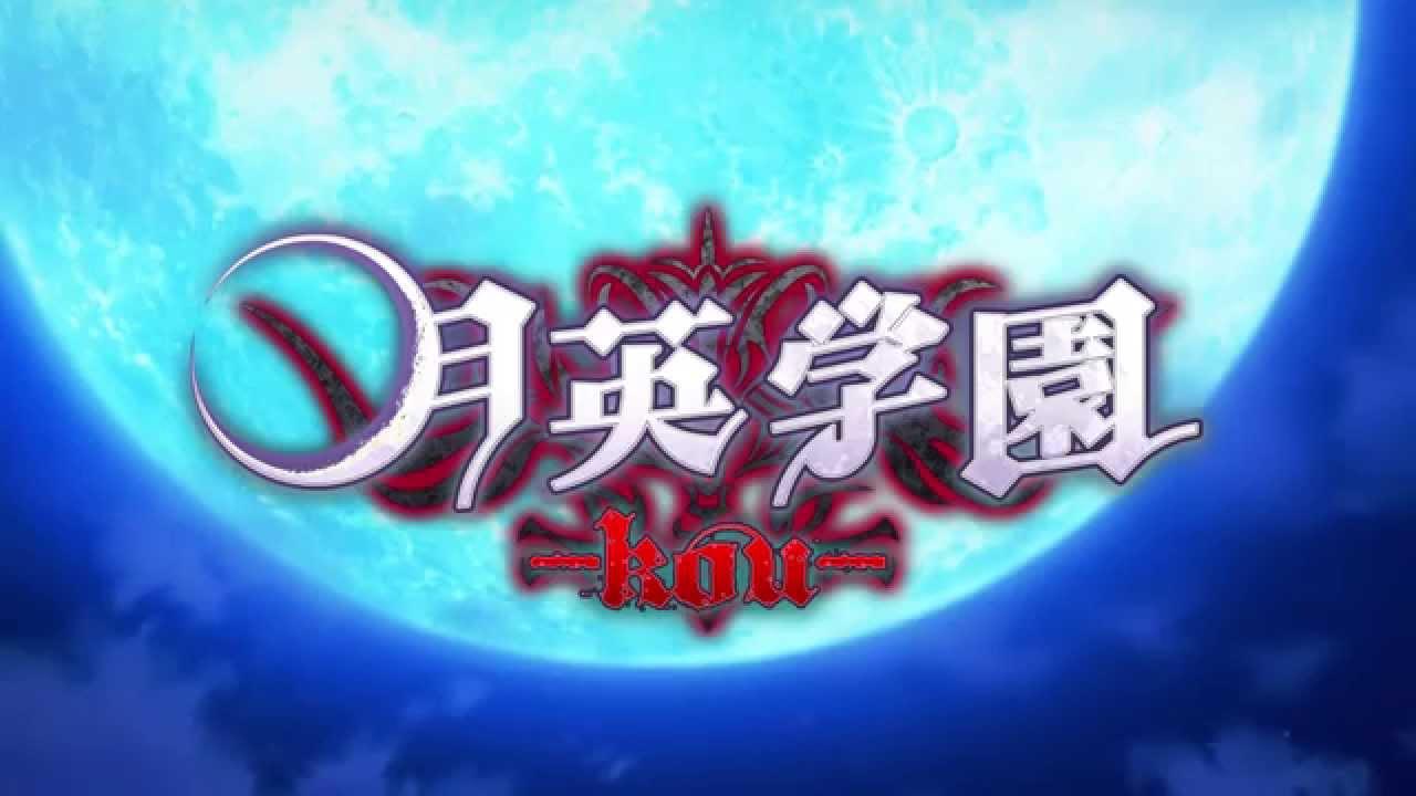 Getsuei Gakuen Game Based on Tomokazu Sugita's Novel Gets PC