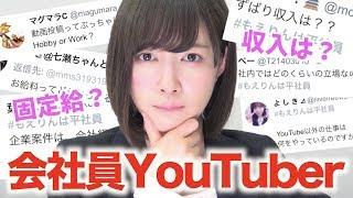 【暴露】収入は?固定給なの?業務内容は?会社員YouTuberへの質問に答えます。 thumbnail