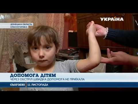 Как сегодня живет 5-летняя девочка из Красногоровки, которая выпала из окна пятого этажа