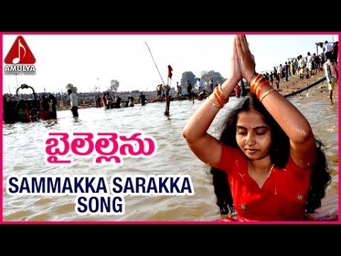 Medaram Sammakka Sarakka Jathara | Telangana Folk Song | Bilellenu Sudaro Telugu Song
