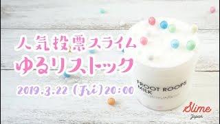 .*☆スライム専門店☆.*スライムジャパンコレクション vol.20 thumbnail