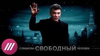 «Слишком свободный человек»: фильм о Борисе Немцове (16+)