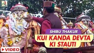Kui Kanda Devta Ki Stauti by Shibu Thakur ft Lochan Thakur I Released by Kishori Lal Sagar
