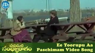 Ee Toorupu Aa Paschimam Video Song - Padamati Sandhya Ragam    Vijayashanti    Thomas Jane